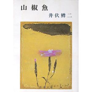 『山椒魚』井伏鱒二