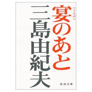『宴のあと』三島由紀夫