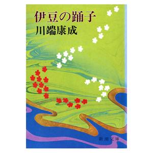 『伊豆の踊り子』川端康成
