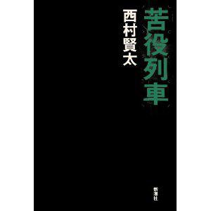 『苦役列車』西村賢太