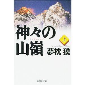 『神々の山嶺(上巻)』夢枕獏