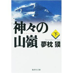 『神々の山嶺(下巻)』夢枕獏