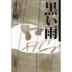 『黒い雨』井伏鱒二